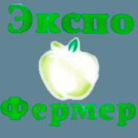 Экспо Фермер